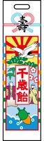 七五三の千歳飴 60009000123| 写真素材・ストックフォト・画像・イラスト素材|アマナイメージズ