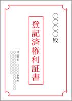 登記済権利証書 60009000939| 写真素材・ストックフォト・画像・イラスト素材|アマナイメージズ