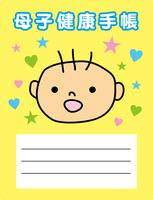 母子健康手帳 60009000948| 写真素材・ストックフォト・画像・イラスト素材|アマナイメージズ