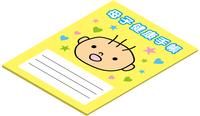 母子健康手帳 60009000981| 写真素材・ストックフォト・画像・イラスト素材|アマナイメージズ