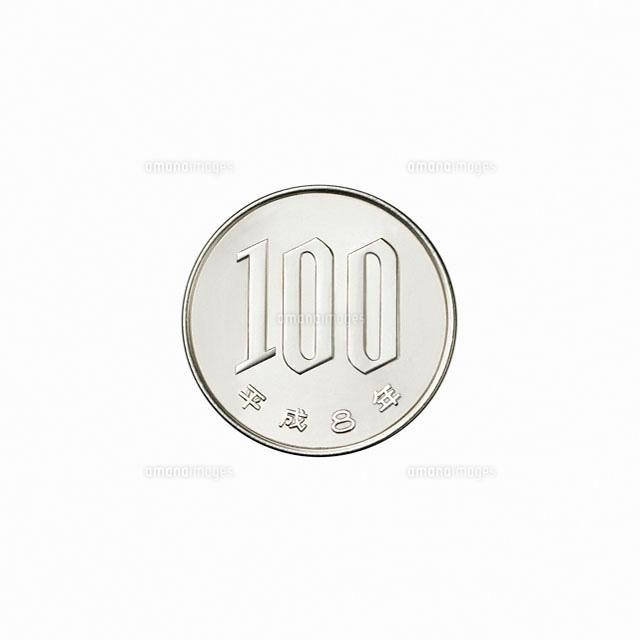100円玉の裏