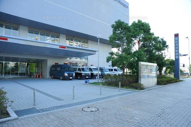 東京湾岸警察署[10548000151]| ...