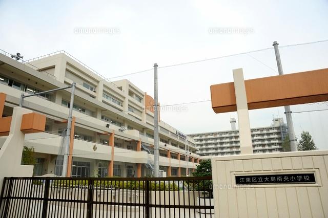 江東区立大島南央小学校[1054800...