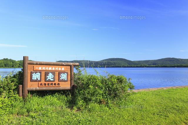 網走湖[10769000872]| 写真素材...