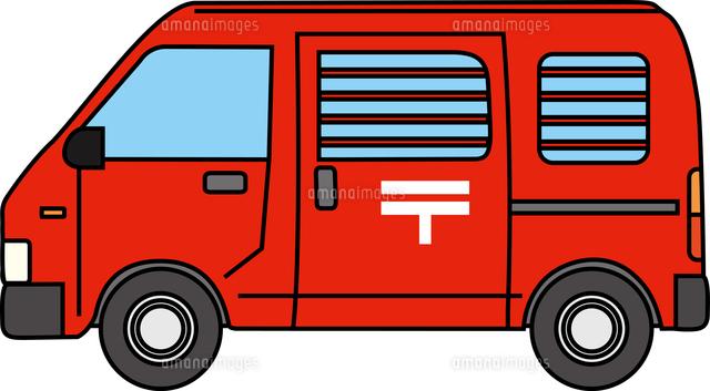 郵便車[60009000765]| 写真素材...
